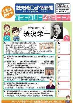 2021年2月18日号 渋沢栄一の学習シート
