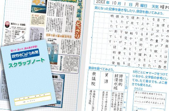 親子で「スクラップノート」を活用して新聞の学習効果倍増