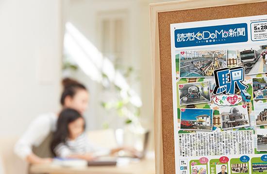 壁に記事を貼ると家族の話題が広がります
