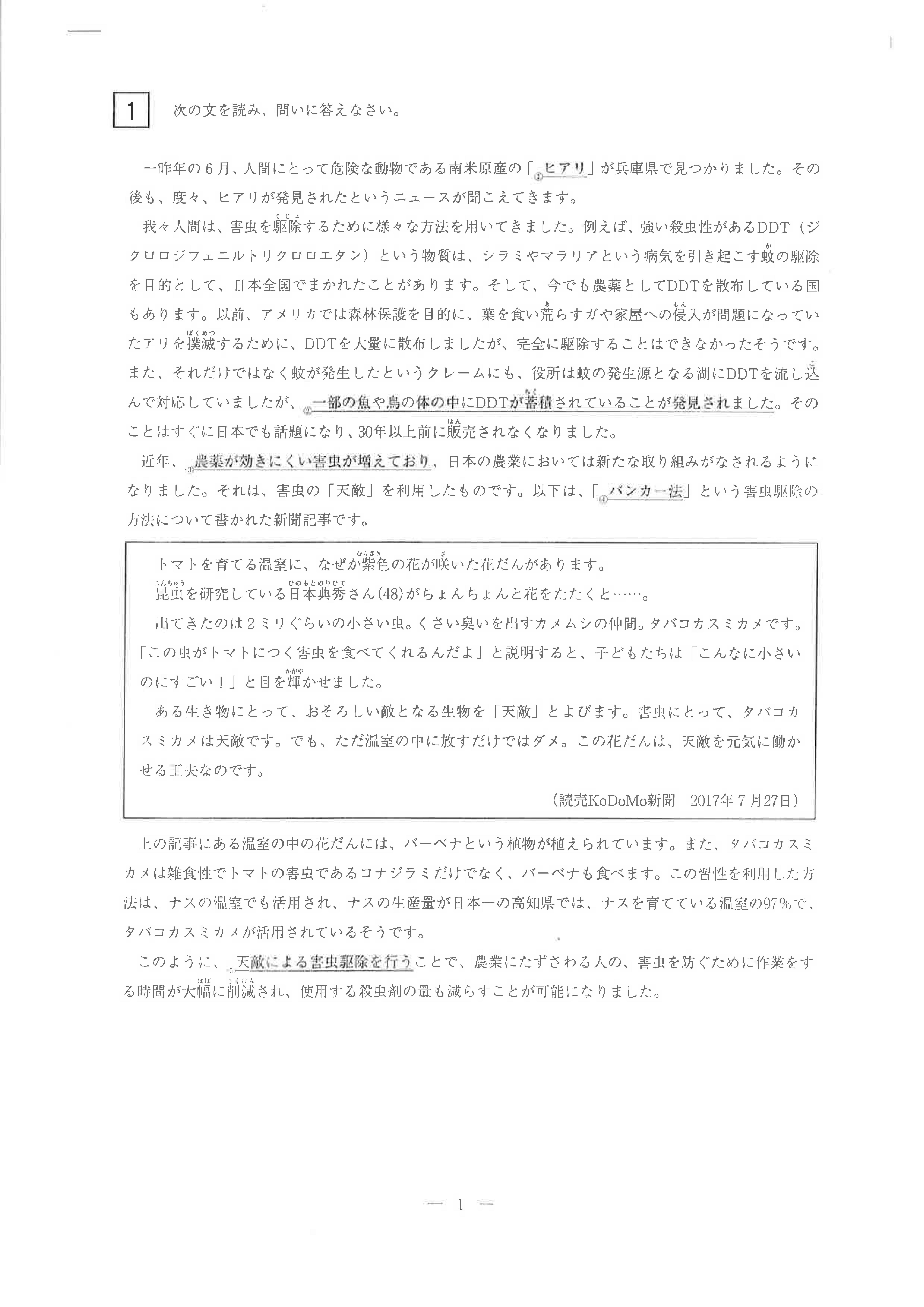 渋谷教育学園渋谷中学校 「害虫」問題